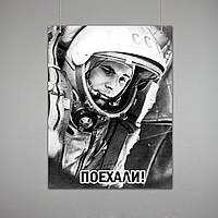 Постер: Гагарин! Поехали! (Макет №2)