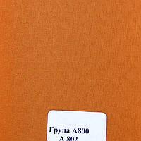 Готовые рулонные шторы Ткань Берлин А-802 Оранжево-коричневый