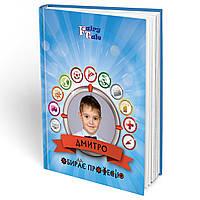Іменна книга для хлопчиків Ваша дитина обирає професію (FTBKPROUA)
