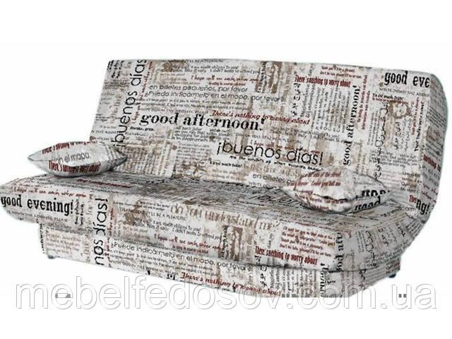диван радуга лайт газета