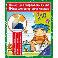 Пленка прозрачн. для книг PVC (30см Х 50см), самокл., 80мкм, 10 листов 1 Вересня 910486
