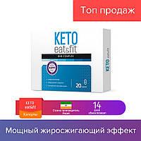 Keto Eat & Fit BHB | комплекс для похудения на основе кетогенной диеты (Кето Ит Энд Фит) 20 шт капсулы