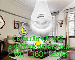 IP Камера видеонаблюдения с WI-FI 360
