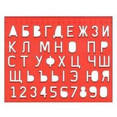 Трафарет букв и цифр 12С838-08 370176