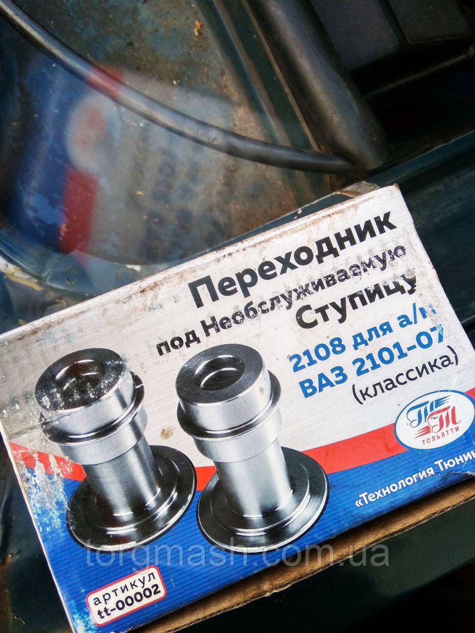 Переходники под необслуживаемою ступицу 2108 для ВАЗ-2101