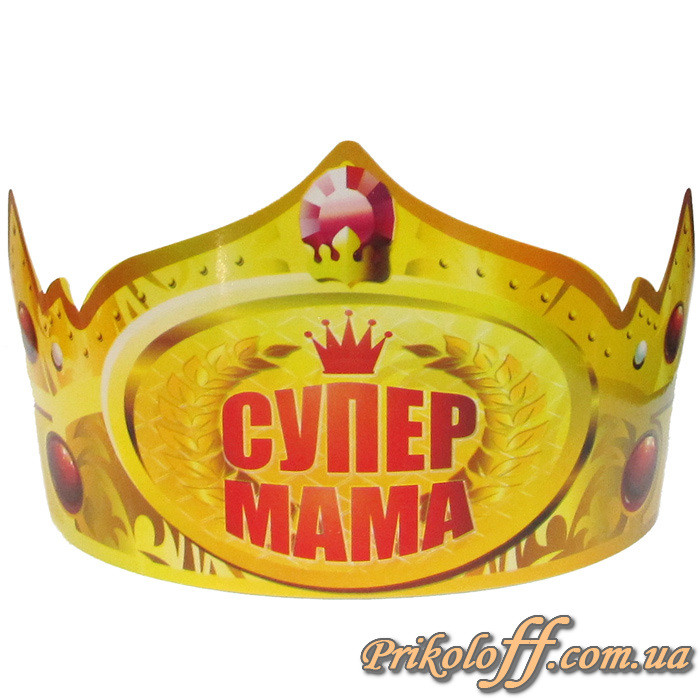 "Корона шуточная ""Супер мама"", картон"
