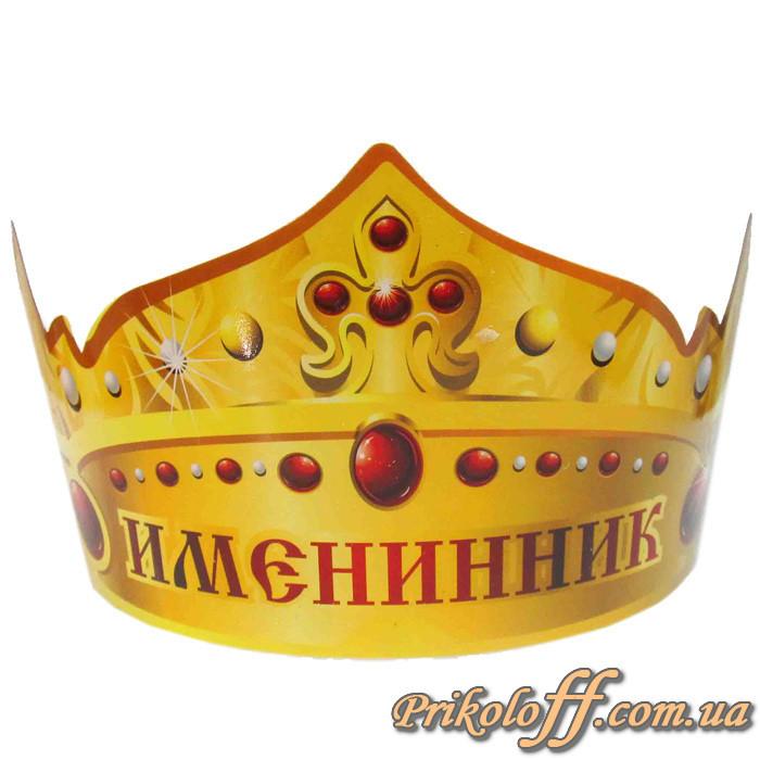 """Корона жартівлива """"Іменинник"""", картон"""