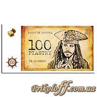 """Сувенирные Деньги """"100 Пиастр"""", пиратские деньги"""