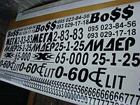 Рекламный цех. Изготовление наклеек для шашек такси. 0507230041