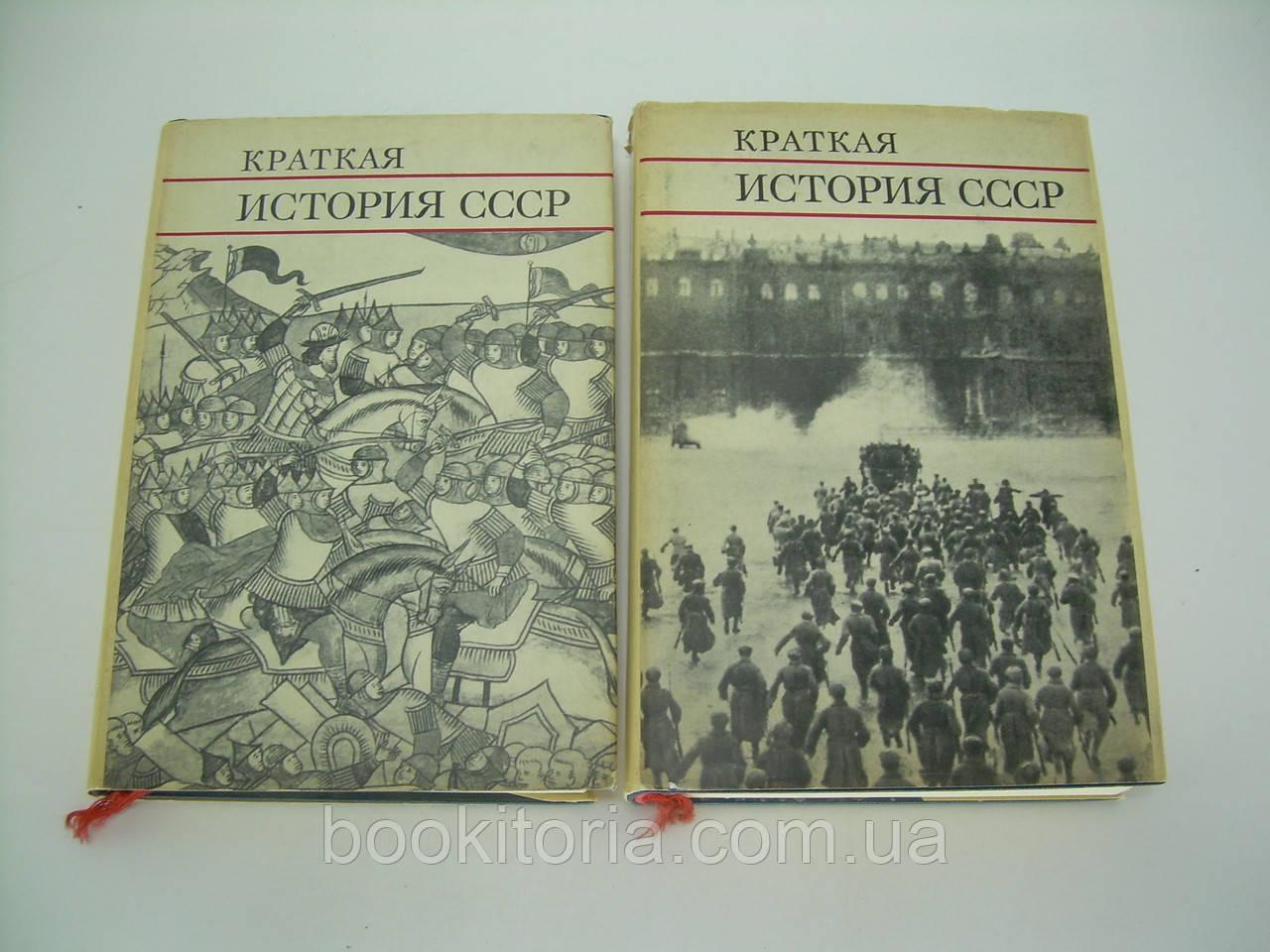Краткая история СССР. В двух частях (б/у).