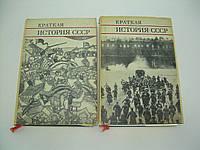 Краткая история СССР. В двух частях (б/у)., фото 1