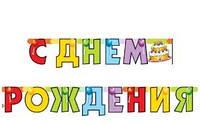 Гирлянда-буквы С ДР Торт 200см
