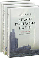 """#""""Атлант расправил плечи"""" (в 3 томах). Твёрдая обложка. Айн Рэнд"""