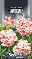 Гвоздика Шабо махровая Клубника со сливками двухлетняя, 0,2гр