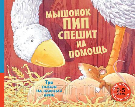 Детская книга Мышонок Пип спешит на помощь. Три сказки на каждый день Для детей от 2 лет