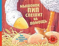 Детская книга Мышонок Пип спешит на помощь. Три сказки на каждый день Для детей от 2 лет, фото 1
