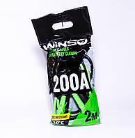 Проводи-прикурювачі WINSO 200А,2м,поліетиленовий пакет (20шт./ящ.)