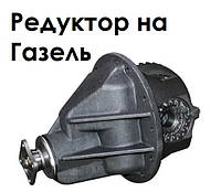 Редуктор заднего моста на Газель, ГАЗ-3302 8х41 зубьев (ГАЗ) 3302-2402010-01