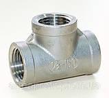Тройник резьбовой нержавеющий вн/вн/вн G1/8' AISI304 Ду06, фото 2