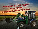 Мини-погрузчик Dellif Baby 500 с джойстиком на трактор DW-404 НОВИНКА ЭТОГО ГОДА, фото 2