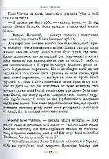 """""""Поліанна виростає"""" Елеонор Портер, фото 3"""