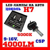 Лампы светодиодные Baxster S1 H7 5000K 4000Lm (2 шт), фото 1