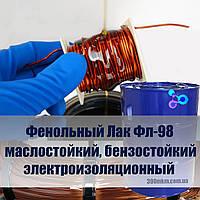 Фенольный Лак Фл-98 для пропитки обмоток электродвигателей с нагревостойкий, а также для машин.