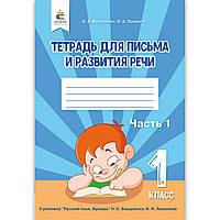 Тетрадь для письма и развития речи 1 класс 1 часть Авт: Вашуленко О. Изд: Освіта