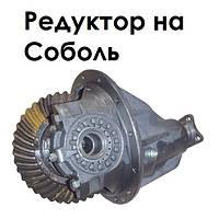 Редуктор заднего моста на Соболь ГАЗ 2217 9х41 зубьев (ГАЗ) 2217-2402010-01