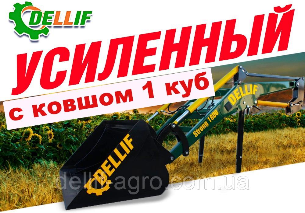 Погрузчик на трактор МТЗ ЮМЗ Dellif Strong 1800 усиленная версия ковш 1 куб