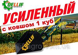 Навантажувач на трактор МТЗ ЮМЗ Dellif Strong 1800 посилена версія ківш 1 куб