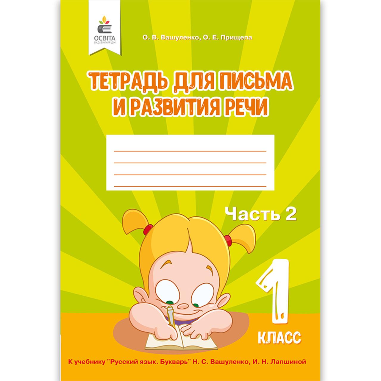 Тетрадь для письма и развития речи 1 класс 2 часть Авт: Вашуленко О. Изд: Освіта