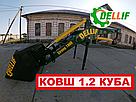 Кун на МТЗ ЮМЗ Dellif Strong 1800 Усиленный Быстросъёмный ковш 1.2 куба, фото 2