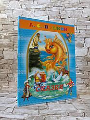 """Книга """"Сказка о золотом петушке"""" """"Сказка о рыбаке и рыбке"""" А.С. Пушкин"""