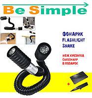 Фонарик гибкий Flashlight Snake