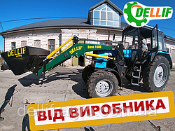 Навантажувач на трактор МТЗ ЮМЗ Т 40Dellif Base 1600 з ковшем 1.6 м