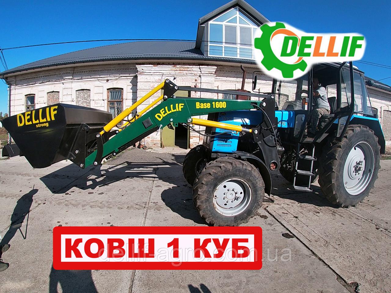 Погрузчик на трактор МТЗ ЮМЗ Т40 Dellif Base 1600 с ковшом 1 куб