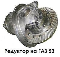 Редуктор заднего моста на Газон ГАЗ 53 (Оригинал) 53-2402010-11