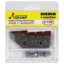 Ножи для ледобура Тонар Барнаул ЛР-150