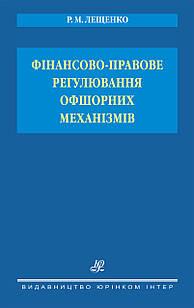 Фінансово-правове регулювання офшорних механізмів