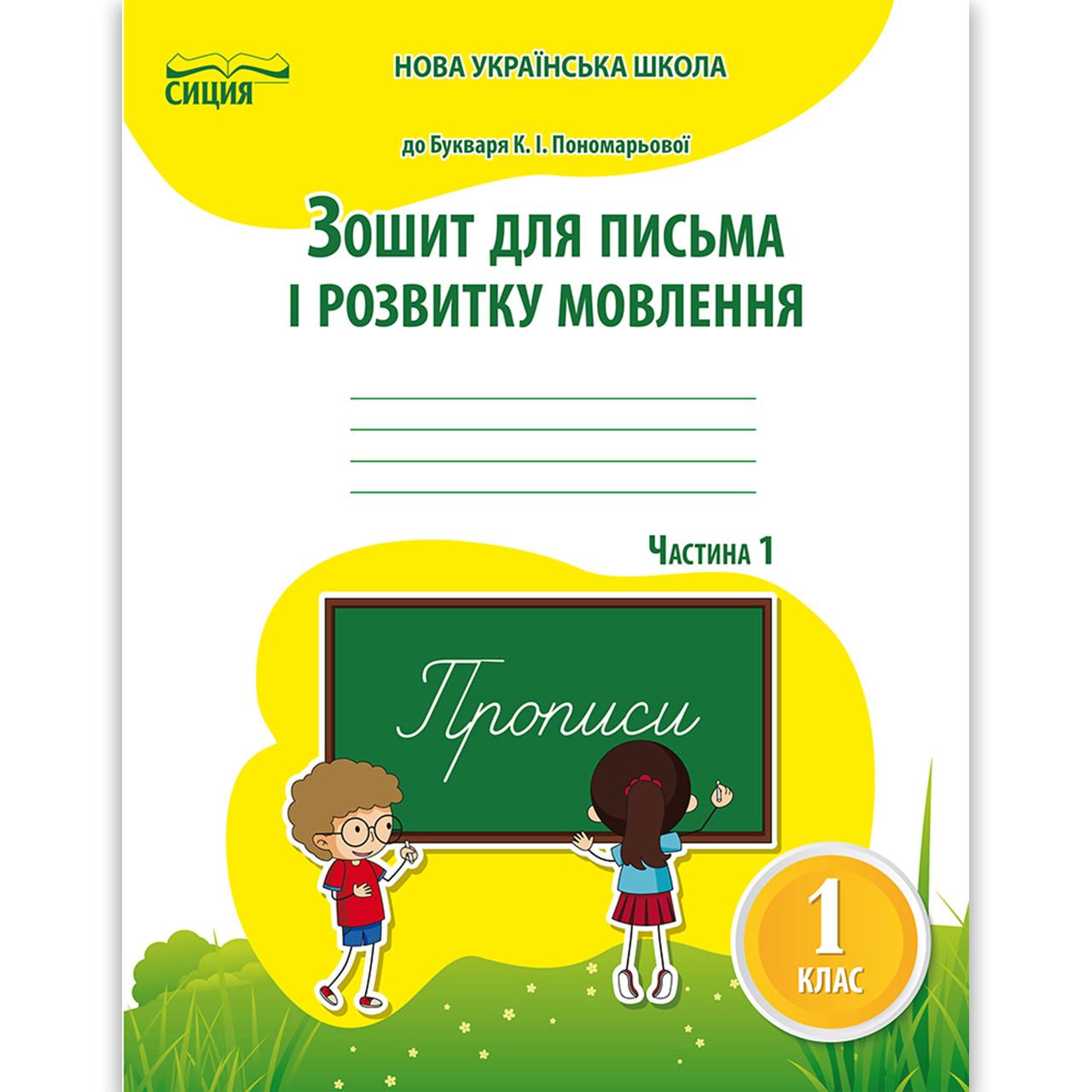Зошит для письма і розвитку мовлення 1 клас Частина 1 До букваря Пономарьової К. Авт: Паладій Л. Вид: Сиция