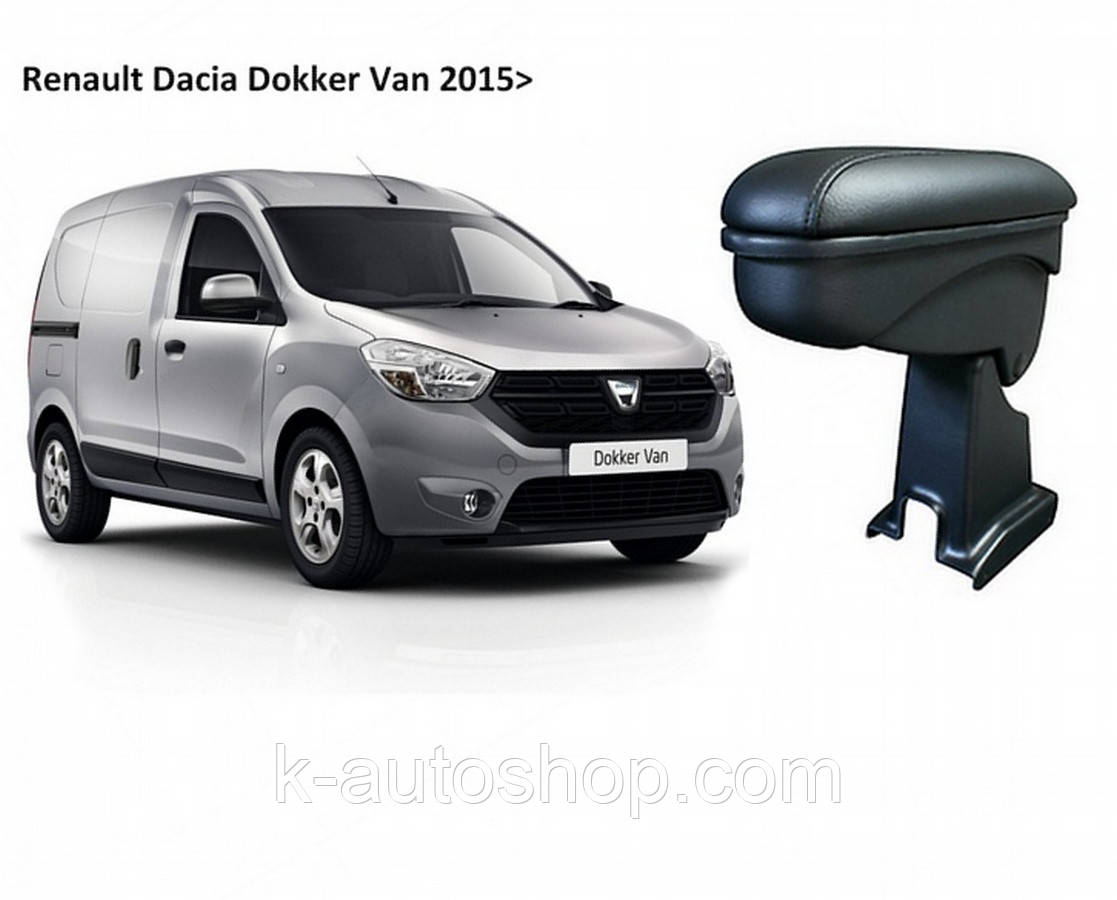 ARS1DACIK00205 Подлокотник Armcik S1 со сдвижной крышкой для Dacia Dokker Van 2015> (Euro 6), фото 2