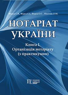 Нотаріат України: Книга 1. Організація нотаріату з практикумом. Підручник у трьох книгах
