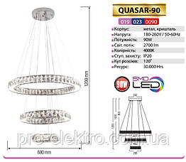 """QUASAR-90"" Люстра SMD LED 90W 4000K кришталь 2700Lm 180-260V (019-023-0090-010)"