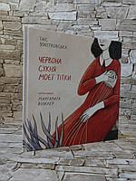 """Книга """"Червона сукня моєї тітки"""" Таіс Золотковська"""