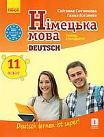 Підручник. Німецька мова, 11 клас.  С. Сотникова, Г. Гоголєва