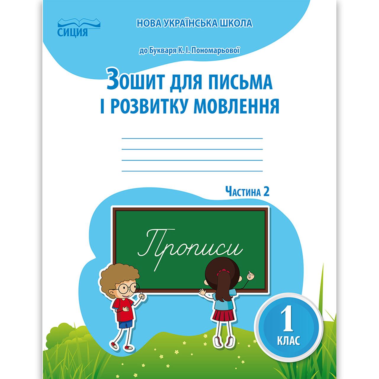 Зошит для письма і розвитку мовлення 1 клас Частина 2 До букваря Пономарьової К. Авт: Паладій Л. Вид: Сиция