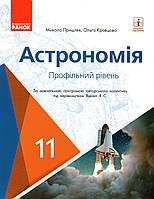 Підручник. Астрономія, 11 клас (профільний рівень)  М. Пришляк, О. Кравцова