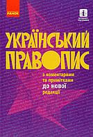 Український правопис (м'яка обкладинка). (вид-во Ранок)