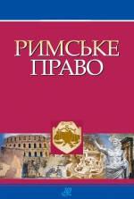 Римське право 2021 рік